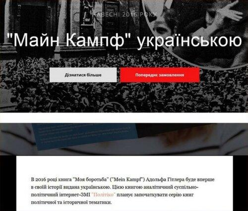 Хроники триффидов: Восточноукраинский язык