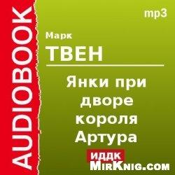 Аудиокнига Янки при дворе короля Артура (аудиокнига)