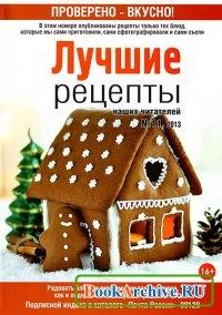 Журнал Лучшие рецепты наших читателей № 11 2013