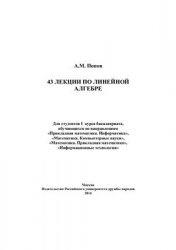 Книга 43 лекции по линейной алгебре