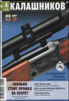 Журнал Калашников №4 2006