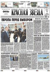 Журнал Красная звезда (7 Июня 2014)