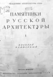 Книга Памятники русской архитектуры (вып. 1) Василий Блаженный
