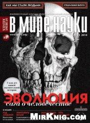 Журнал В мире науки №11 2014