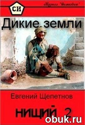 Книга Евгений Щепетнов - Нищий 2. Дикие земли