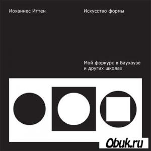 Книга Йоханнес Иттен - Искусство формы