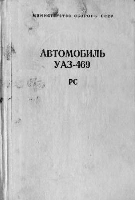 Книга Автомобиль УАЗ-469 РС