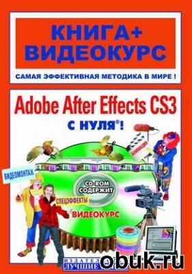 Adobe After Effects CS3 с нуля! - ВИДЕОКУРС (2008 г.) RUS