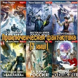 Книга Приключенческая фантастика (7 книг)  (2011)