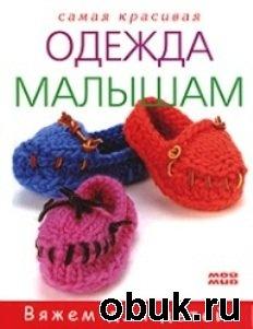 Книга Самая красивая одежда малышам