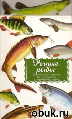 Журнал Речные рыбы. Дидактические карточки.