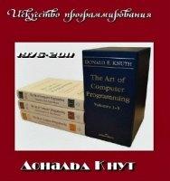 Книга Дональд Кнут - Искусство программирования (13 томов) pdf, djvu 224Мб