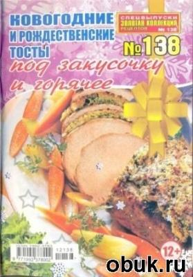 Книга Золотая коллекция №138, 2012. Новогодние и рождественские тосты под закусочку и горячее