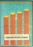 Книга Стимулирование продаж