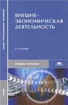 Книга Внешнеэкономическая деятельность