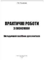 Книга Методичний посібник для вчителя до практичних робіт з економіки. 11 клас  рівень стандарту