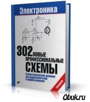 Книга Электроника - 302 новые профессиональные схемы. Перевод с нем. [2009, DjVu, RUS]