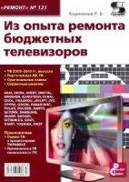 Книга Р. В. Корниенко - Из опыта ремонта бюджетных телевизоров djvu 3,78Мб