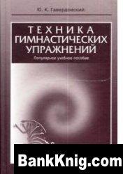 Книга Техника гимнастических упражнений pdf 7,6Мб