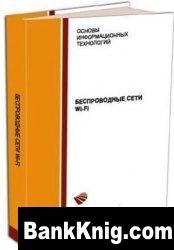 Книга Беспроводные сети Wi-Fi pdf 7,93Мб