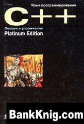 Книга С.Прата. Язык программирования C++. Лекции и упражнения djvu