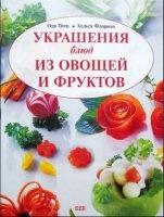 Украшения блюд из овощей и фруктов djvu 21,9Мб
