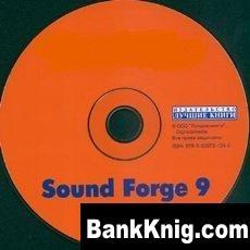 "Книга Курс ""Sound Forge 9 с нуля"" iso 471,78Мб"