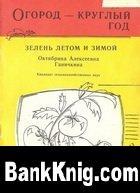 Книга Зелень летом и зимой pdf