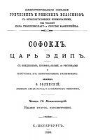 Книга Царь Эдип pdf 6,3Мб