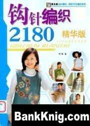 Журнал Gouzhen Bianzhi 2180 Jinghuaban  (2007) jpg в архиве rar 40,3Мб