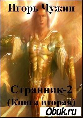 Книга Игорь Чужин. Странник (Книга вторая)