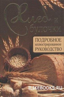Книга Дарина Д.Д. - Хлеб и булочки. Подробное иллюстрированное руководство