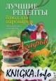 Книга Лучшие рецепты блюд для пароварки