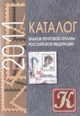 Книга Каталог знаков почтовой оплаты Российской Федерации 2011 год