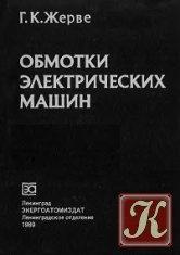 Книга Обмотки электрических машин