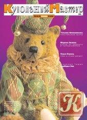 Журнал Кукольный мастер №4 2004