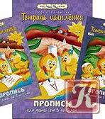 Тетрадь цыпленка. Пропись для детей от 4 до 7 лет. 3 ТЕТРАДИ.