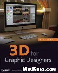 Книга 3D for Graphic Designers
