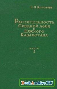 Книга Растительность Средней Азии и Южного Казахстана. Книга I.