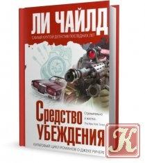 Книга Средство убеждения