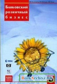 Книга Банковский розничный бизнес.