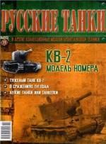 Журнал Русские танки № 11 2011 - Танк КВ-2