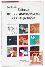 Книга Тайные знания коммерческих иллюстраторов