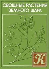 Книга Овощные растения земного шара