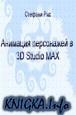 Книга Анимация персонажей в 3DStudioMax