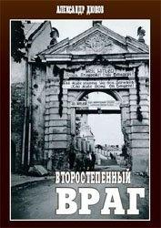 Книга Второстепенный враг: ОУН, УПА и решение «еврейского вопроса»
