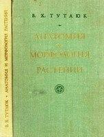 Книга Анатомия и морфология растений
