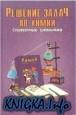 Книга Решение задач по химии. Справочник школьника