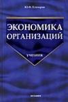 Книга Экономика организаций