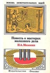 Книга Повесть о мастерах железного дела